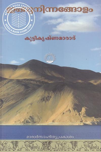 Cover Image of Book ഇങ്ങുനിന്നങ്ങോളം