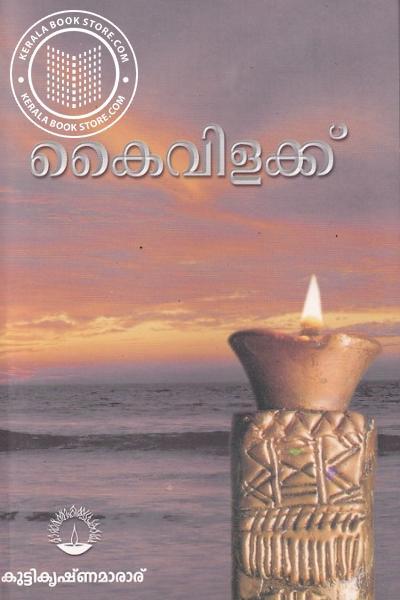 Cover Image of Book കൈവിളക്ക്