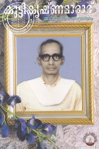 Cover Image of Book കുട്ടികൃഷ്ണമാരാര്