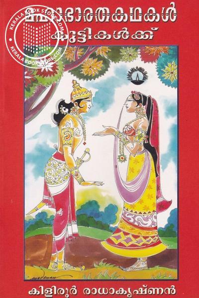 Cover Image of Book മഹാഭാരതകഥകള് കുട്ടികള്ക്ക്