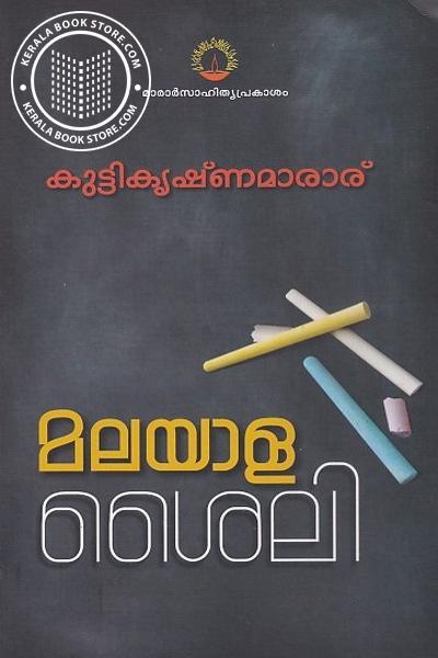Cover Image of Book മലയാള ശൈലി