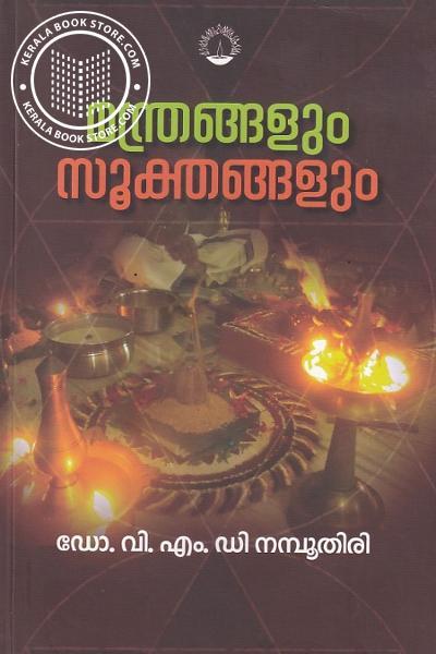 Cover Image of Book മന്ത്രങ്ങളും സൂക്തങ്ങളും