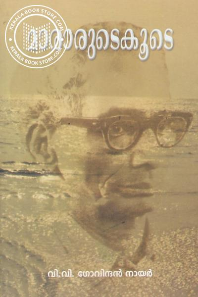 Cover Image of Book മരാരുടെകൂടെ