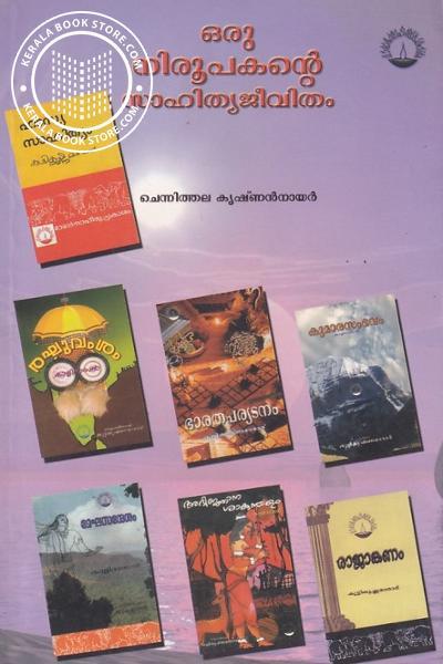 Cover Image of Book ഒരു നിരൂപകന്റെ സാഹിത്യജീവിതം