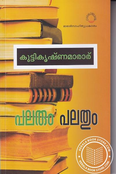 Cover Image of Book പലരും പലതും