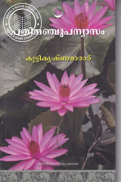 Cover Image of Book Pathinachuupanyasam