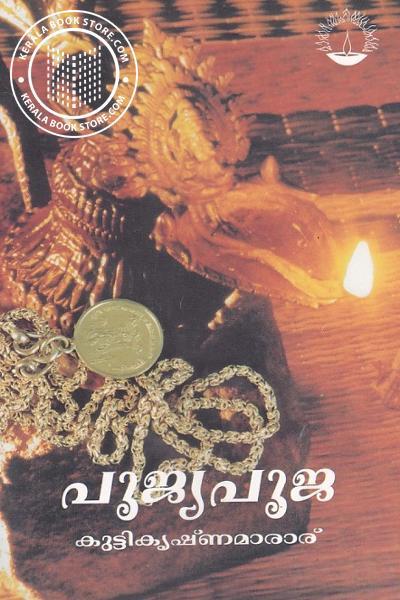 Image of Book പൂജ്യപൂജ