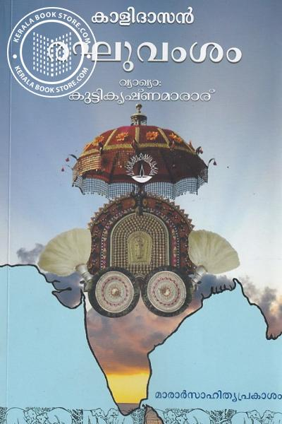 Cover Image of Book രഘുവംശം