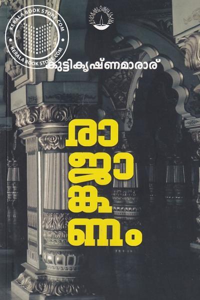 Cover Image of Book രാജാങ്കണം