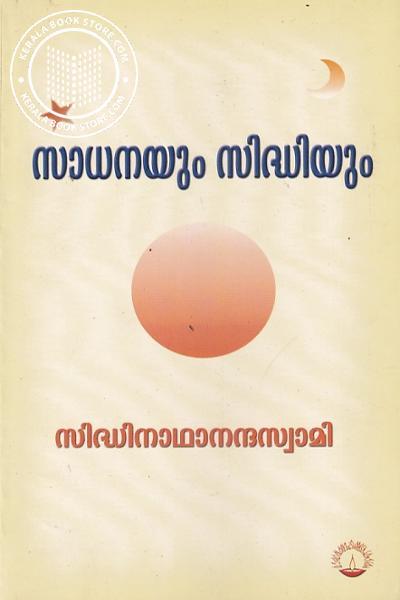 Cover Image of Book സാധനയും സിദ്ധിയും