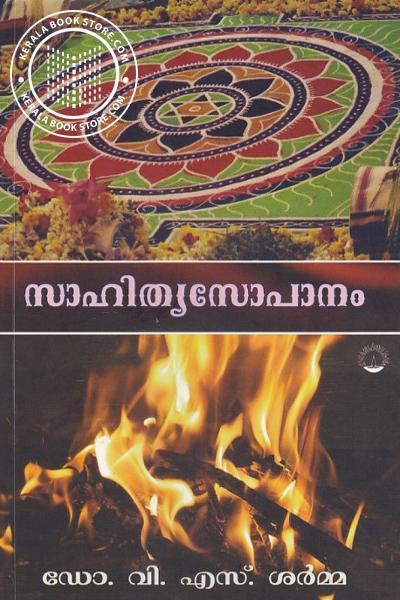 Image of Book സാഹിത്യ സോപാനം