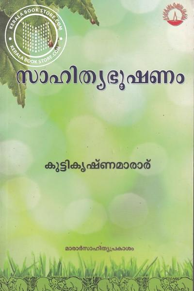 Cover Image of Book Sahithyabhooshanam