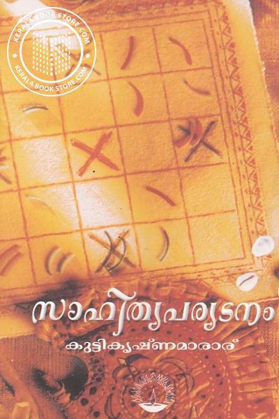 Cover Image of Book സാഹിത്യപര്യടനം