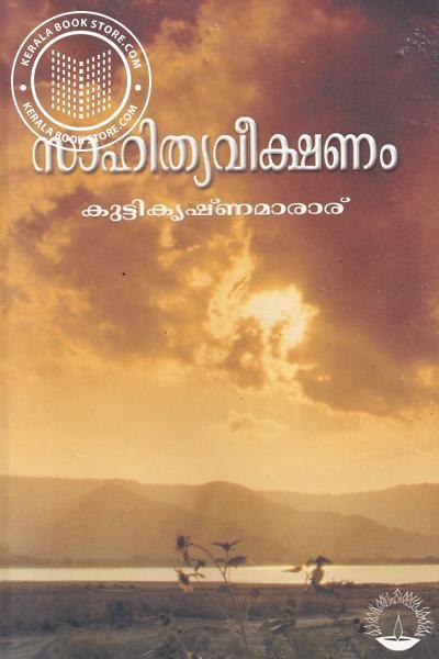Cover Image of Book സാഹിത്യ വീക്ഷണം