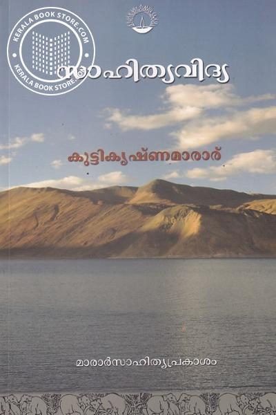 Cover Image of Book സാഹിത്യവിദ്യ