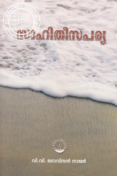 Cover Image of Book സാഹിത്യസപര്യ