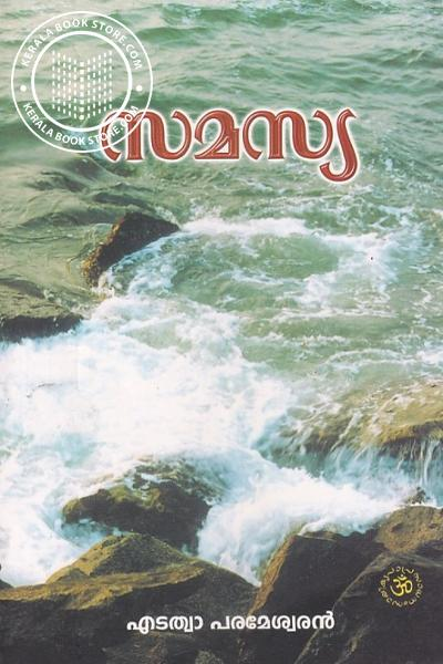 Cover Image of Book സമസ്യ