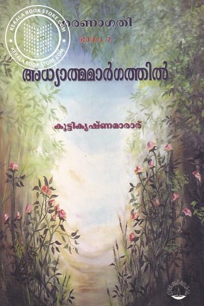 Cover Image of Book ശരണാഗതി ഭാഗം 2 അധ്യാത്മമാര്ഗത്തില്