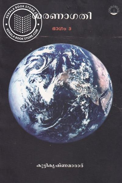 Cover Image of Book ശരണാഗതി ഭാഗം 3