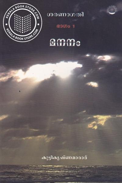 Cover Image of Book ശരണാഗതി മനനം ഭാഗം - 1