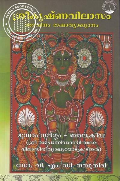 Cover Image of Book ശ്രീകൃഷ്ണ വിലാസം