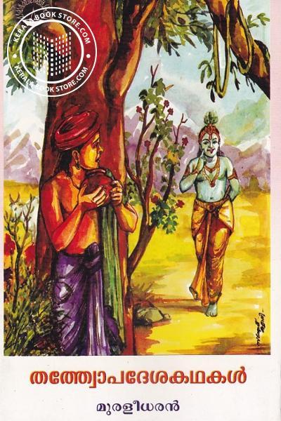 Cover Image of Book തത്ത്വോപദേശകഥകള്
