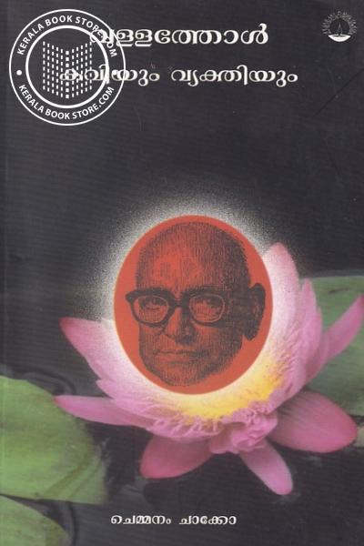 Cover Image of Book വള്ളത്തോള് - കവിയും വ്യക്തിയും