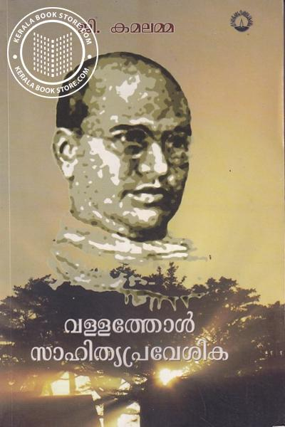 Cover Image of Book വള്ളത്തോള് സാഹിത്യ പ്രവേശിക