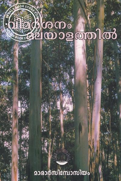 Cover Image of Book വിമര്ശനം മലയാളത്തില്