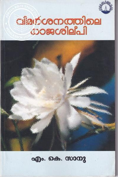 Cover Image of Book Vimarshanathile Rajashilpi