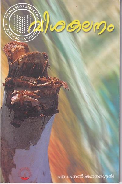 Cover Image of Book വിശകലനം