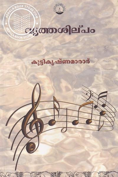 Cover Image of Book വൃത്തശില്പം