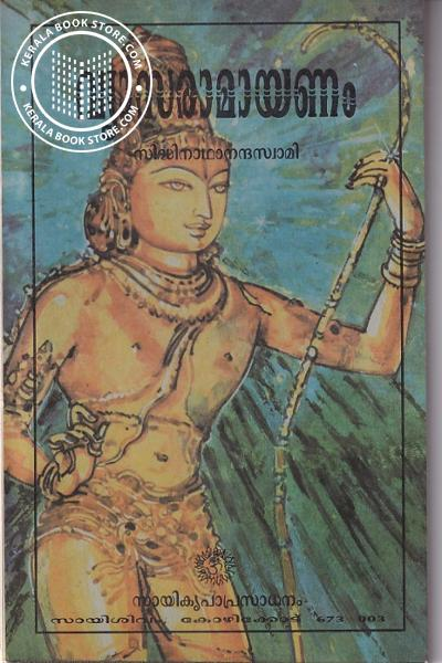 Cover Image of Book Vyasaramayanam