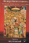 Thumbnail image of Book അദ്ധ്യാത്മരാമായണം - സംസ്കൃതം മൂലവും മലയാള ഗദ്യപരിഭാഷയും