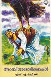 Thumbnail image of Book അറബിനാടോടിക്കഥകള്
