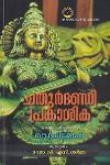 Thumbnail image of Book ചതുര്ദണ്ഡി പ്രകാശിക - മൂലവും പരിഭാഷയും വെങ്കിടമഖി