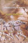 Thumbnail image of Book ഗീതാപരിക്രമണം