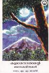 Thumbnail image of Book കുമാരനാശാന്റെ ബാലകവിതകള്