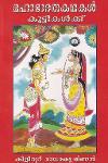 Thumbnail image of Book മഹാഭാരതകഥകള് കുട്ടികള്ക്ക്
