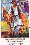 Thumbnail image of Book മുല്ലാനാസറുദ്ദീന്റെ പൊടികൈകള്