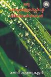 Thumbnail image of Book ഒരു ഹിന്ദു കമ്മ്യൂണിസ്റ്റിന്റെ ശിഥില ചിന്തകള്