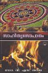 Thumbnail image of Book സാഹിത്യ സോപാനം