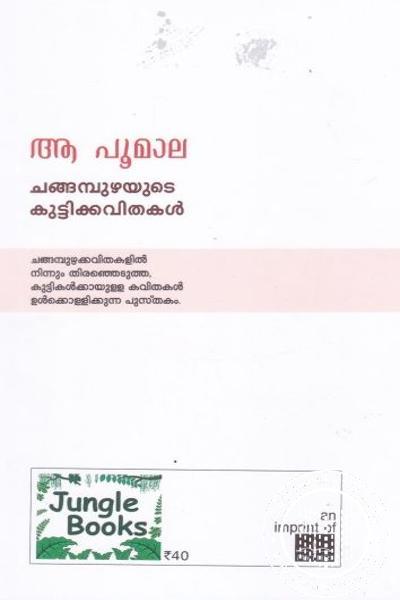 back image of ആ പൂമാല