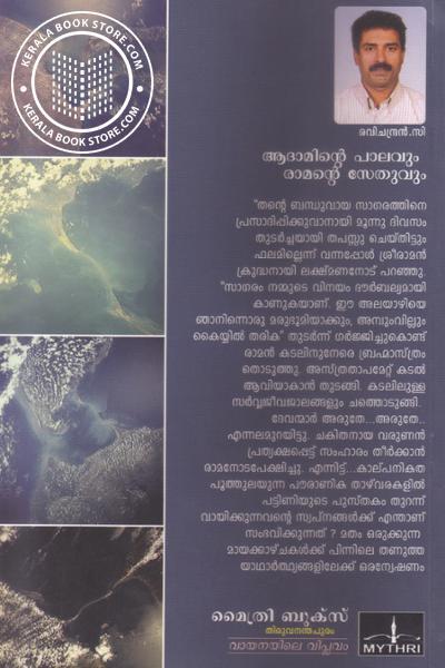 back image of Aadaminte Paallavum Ramante Sethuvum