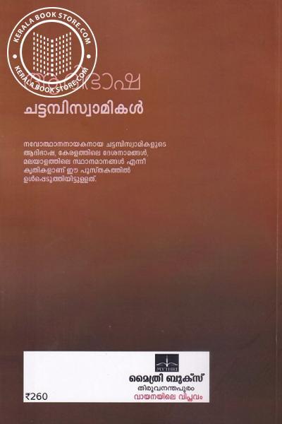 back image of ആദിഭാഷ