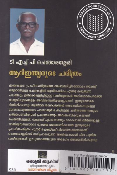 back image of Aadiindiarude Charitram