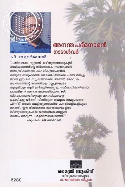 back image of അനന്ത പദ്മനാഭനാഭന് നാടാള്വര്