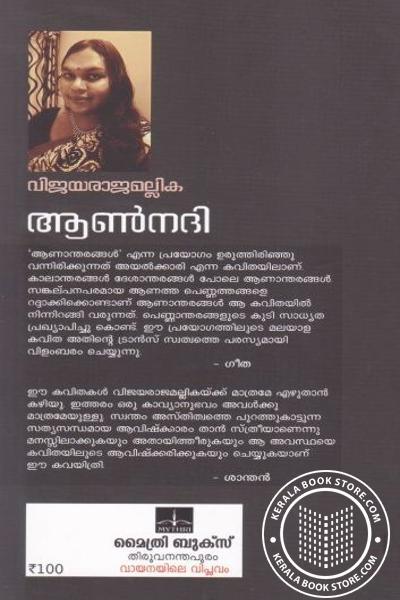 back image of ആണ്നദി