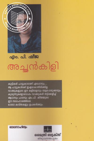 back image of അച്ഛന്കിളി