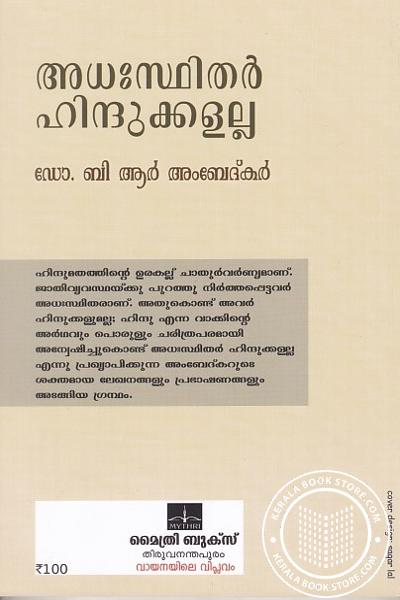 back image of അധഃസ്ഥിതര് ഹിന്ദുക്കളല്ല